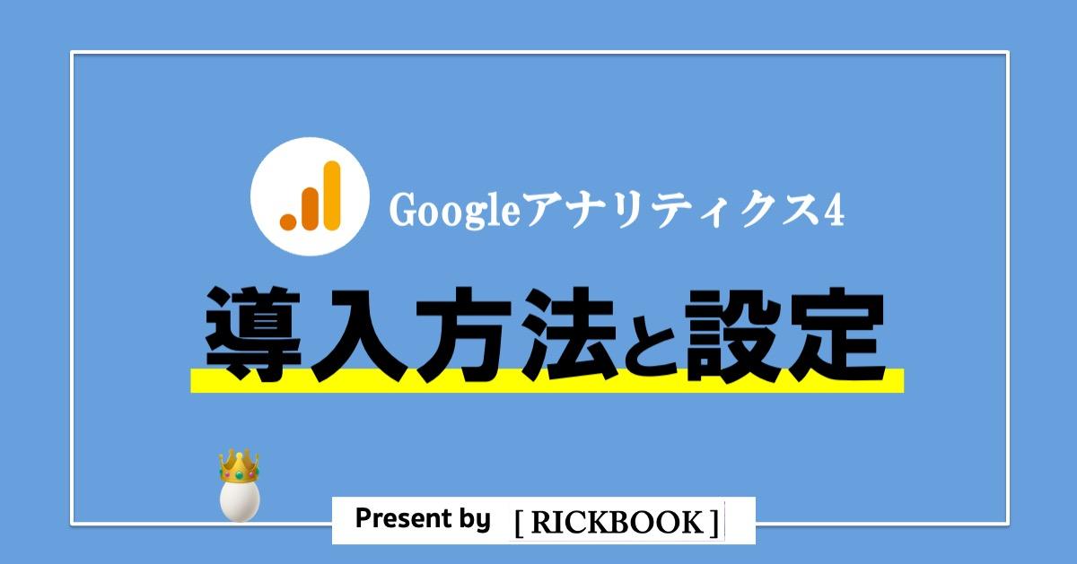 Googleアナリティクス4の導入方法と設定