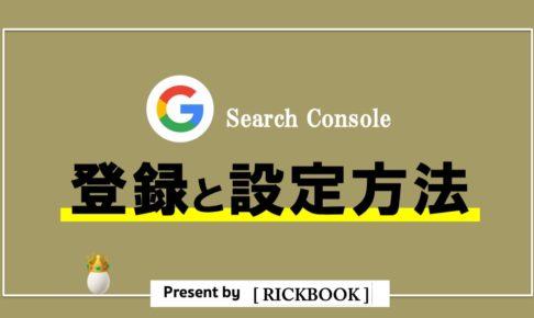 サーチコンソール(Search Console)の登録と設定方法を解説【2020年度版】