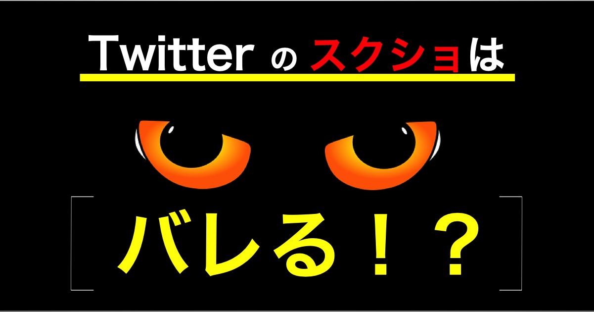 Twitter 検索 バレる