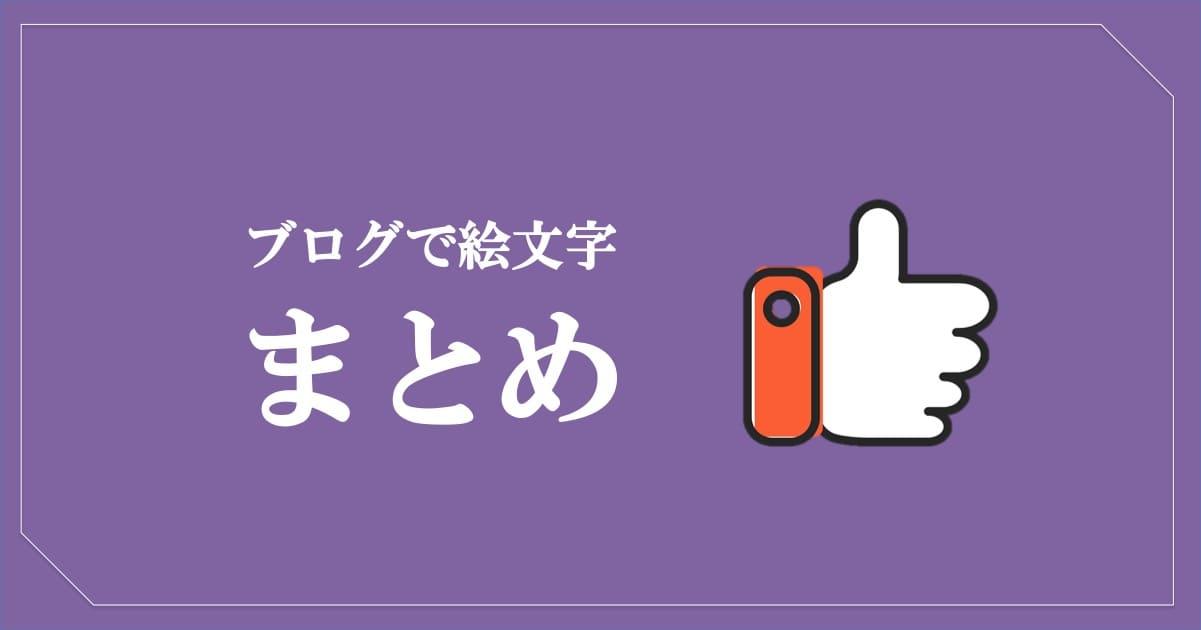 ワードプレス,ブログ,絵文字
