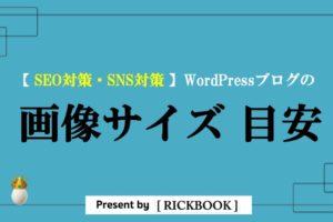 wordpressの画像サイズの目安