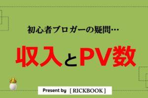 ブログ収入とPV数