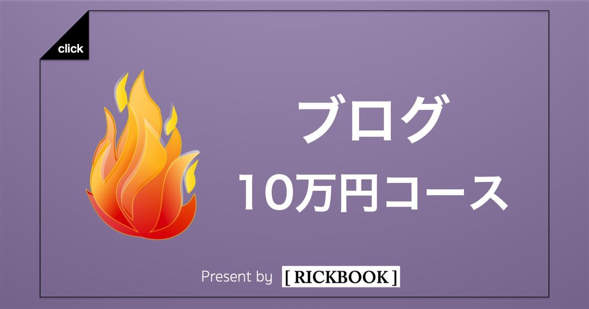 RICKBOOK