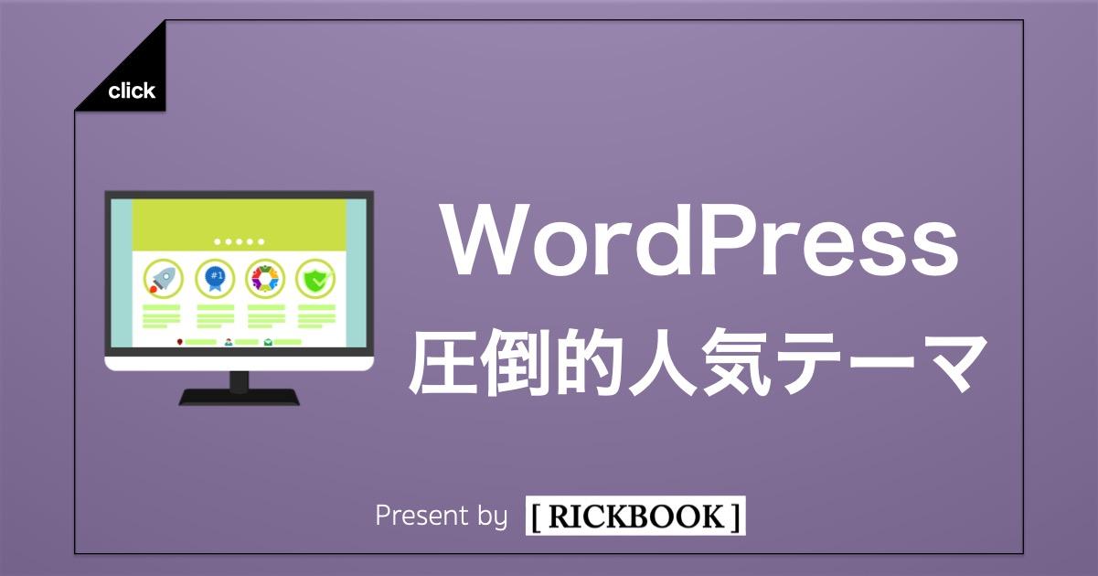 WordPress圧倒的人気テーマ