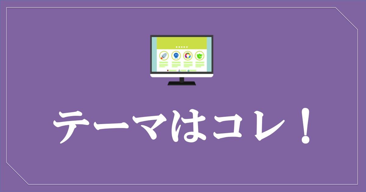 ブログのおすすめツール