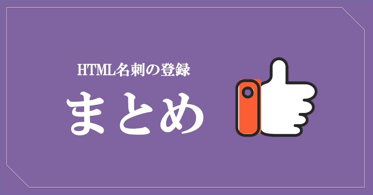 HTML名刺で被リンク獲得