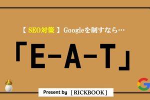 seo対策でE-A-Tが重要な理由
