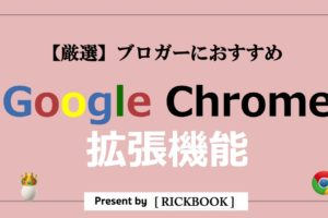 Google Chrome拡張機能でブロガーにおすすめはこれ