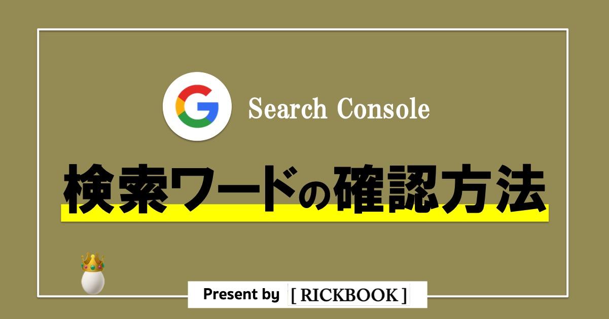 サーチコンソールで検索ワードを確認する方法