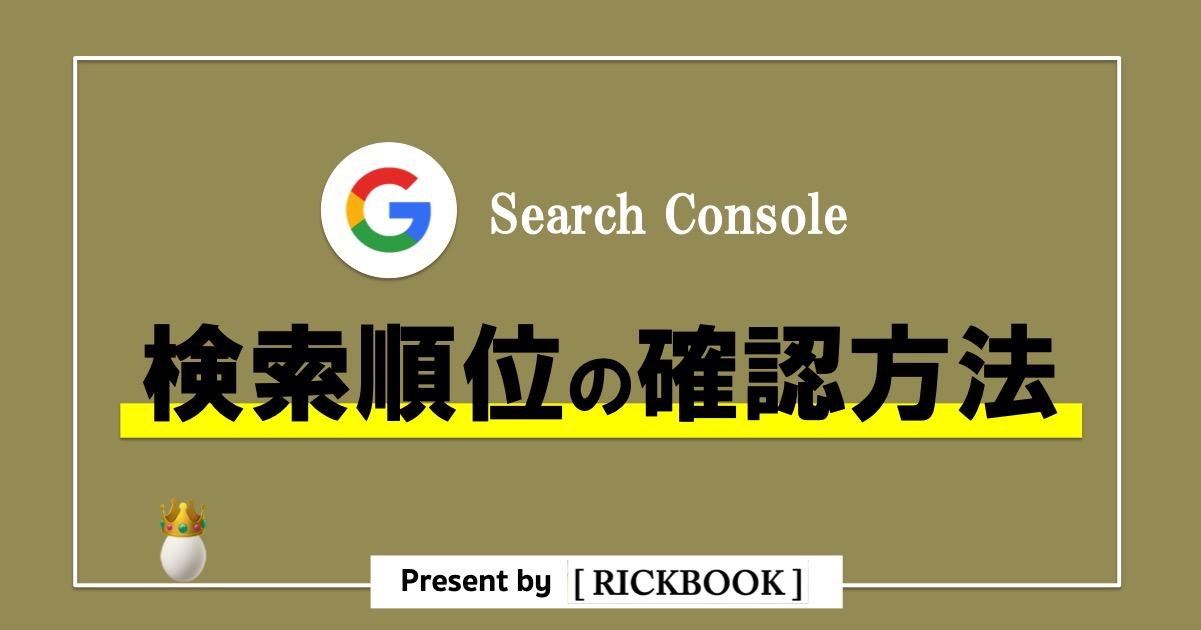 サーチコンソールで検索順位を確認する方法