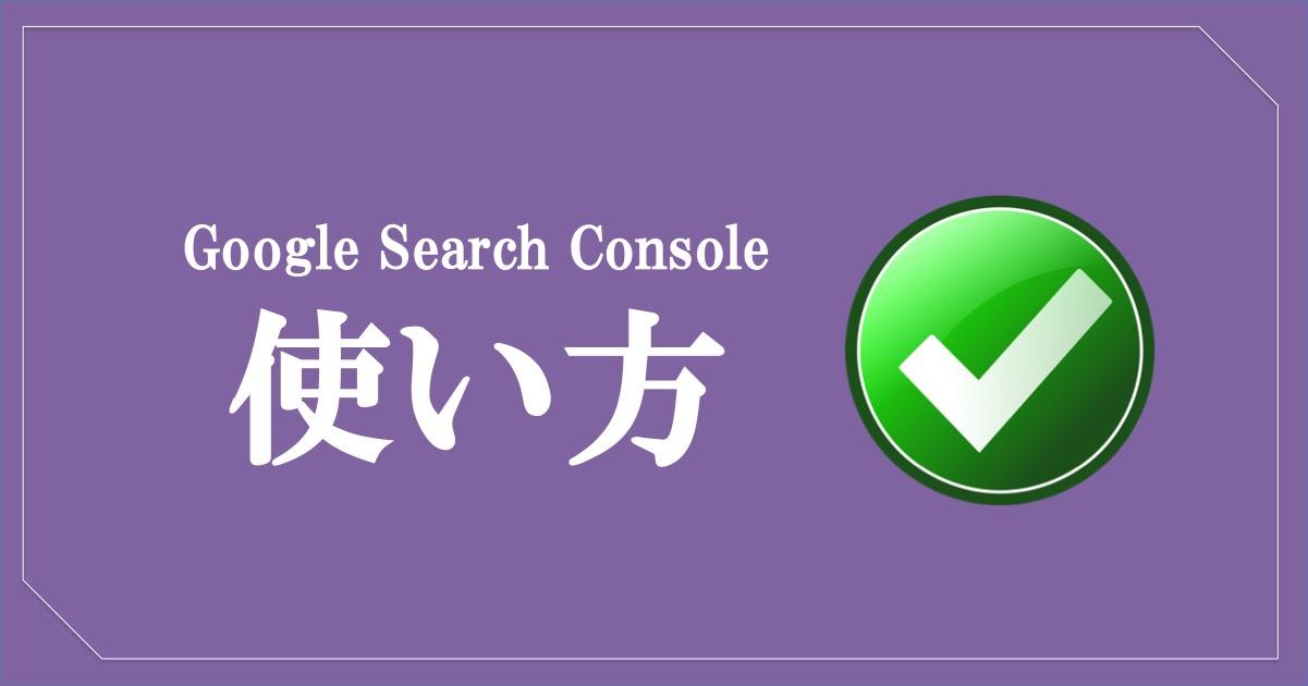 グーグルサーチコンソールの使い方