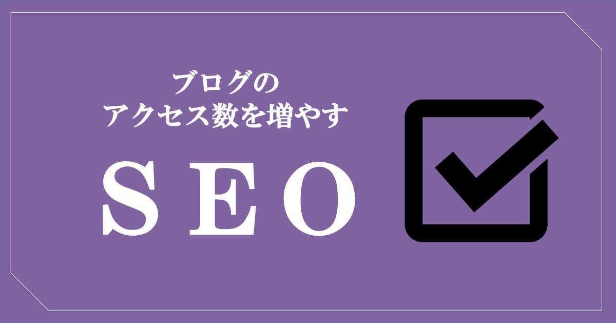 ブログのアクセス数を増やす方法SEO