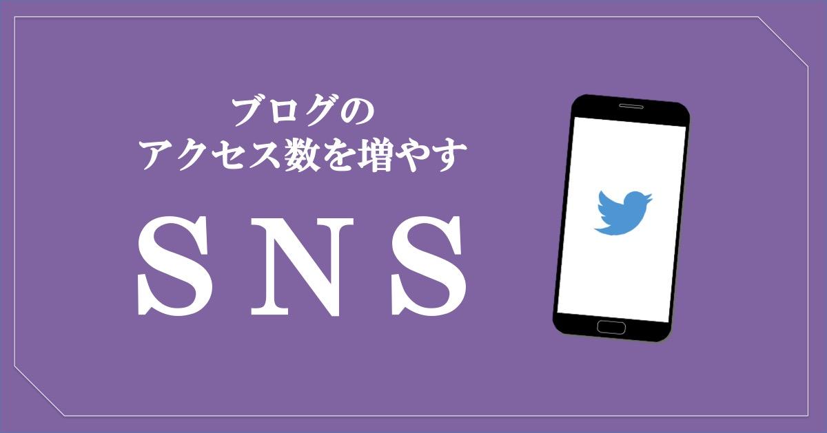 ブログのアクセス数を増やす方法SNS
