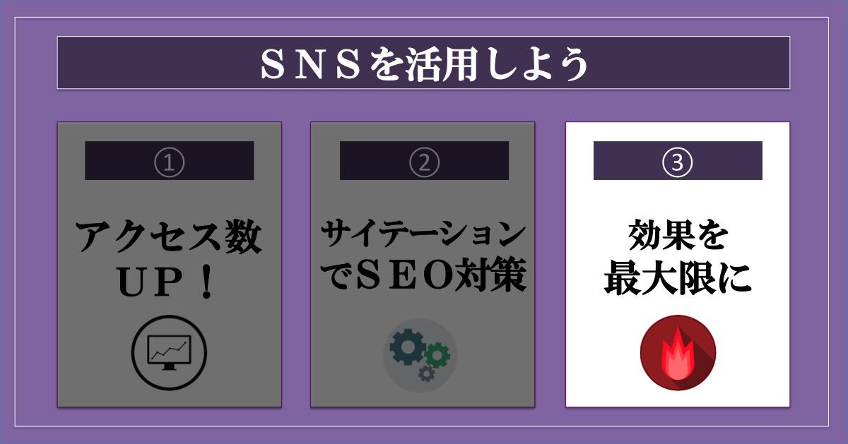 ブログのアクセス数を増やす方法SNS_効果