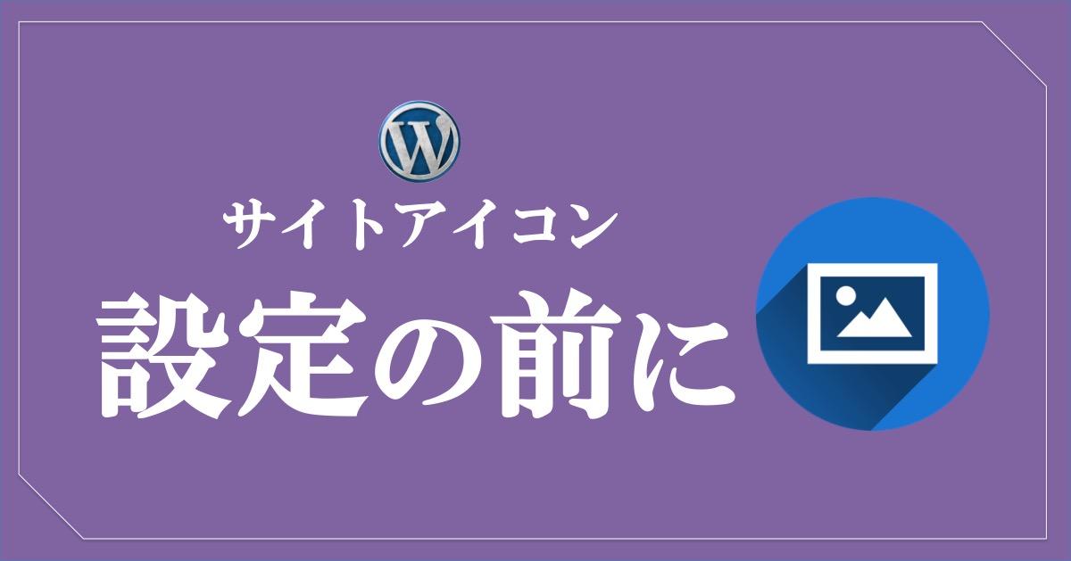 ワードプレスのサイトアイコンを設定する前に_画像の準備