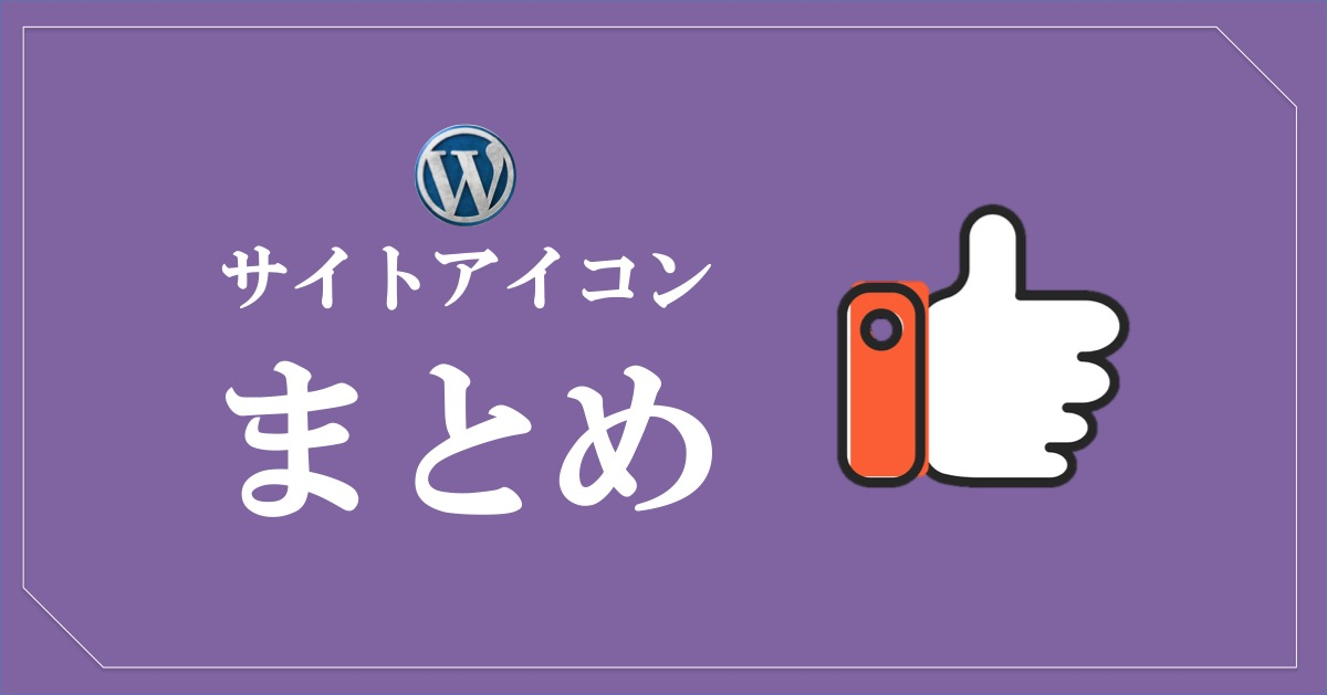 ワードプレスのサイトアイコンの設定方法まとめ