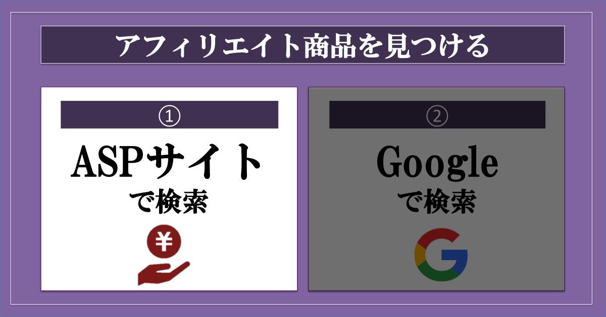 アフィリエイト商品を見つける_ASPサイトで検索
