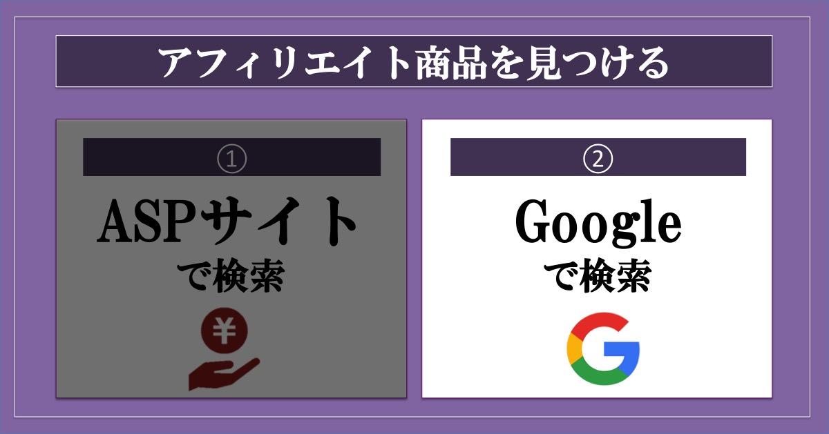 アフィリエイト商品を見つける_googleで検索