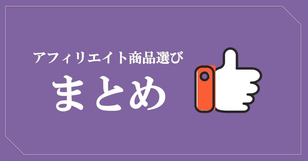アフィリエイト商品の選び方_まとめ