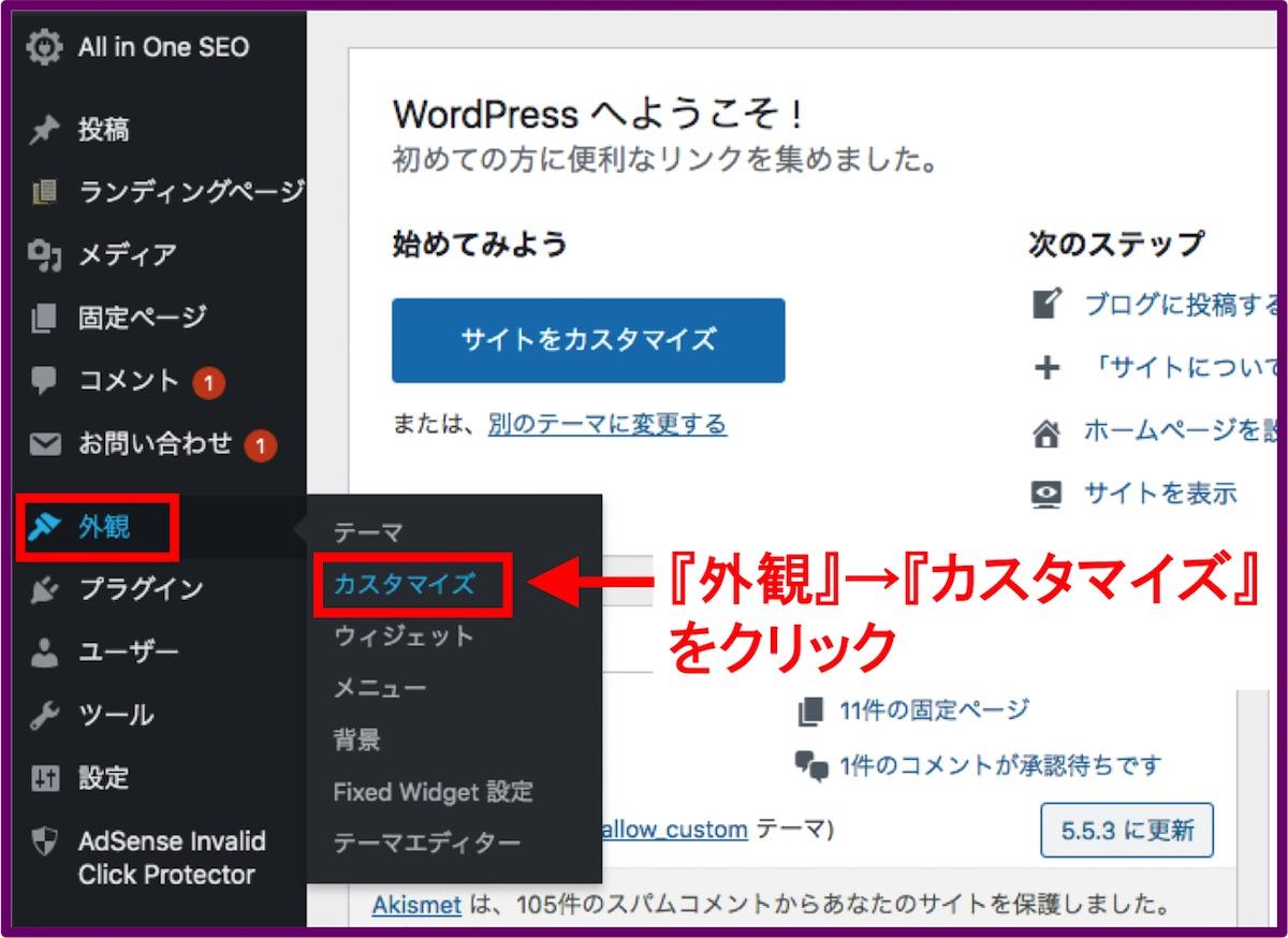 ワードプレスのサイトアイコン設定方法_1
