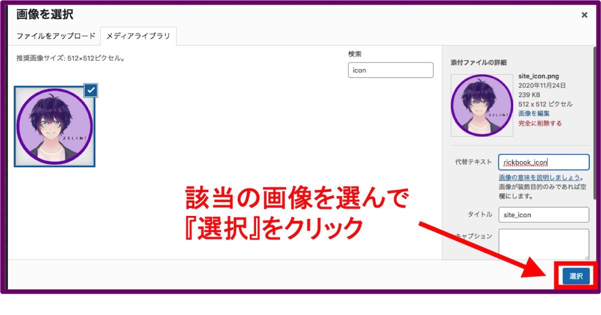 ワードプレスのサイトアイコン設定方法_4