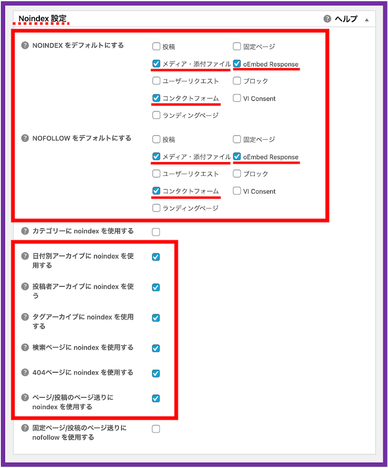 All in One SEO Pack_基本設定2
