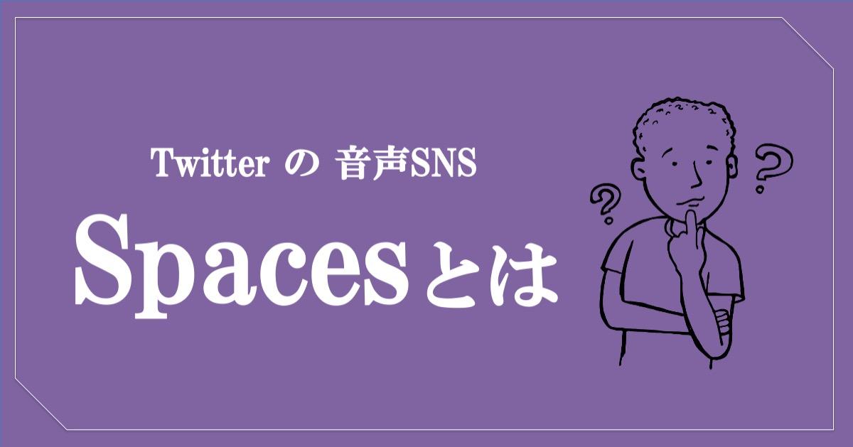 Twitterの音声SNS『Spaces』とは?