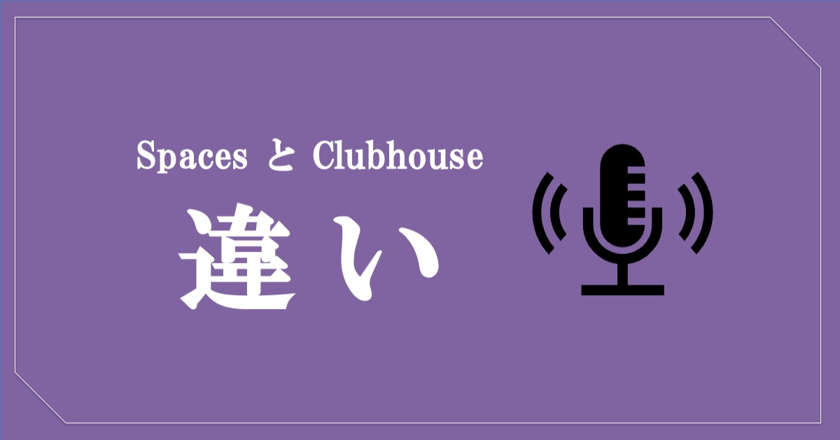 Twitter『Spaces』と『Clubhouse』の違い