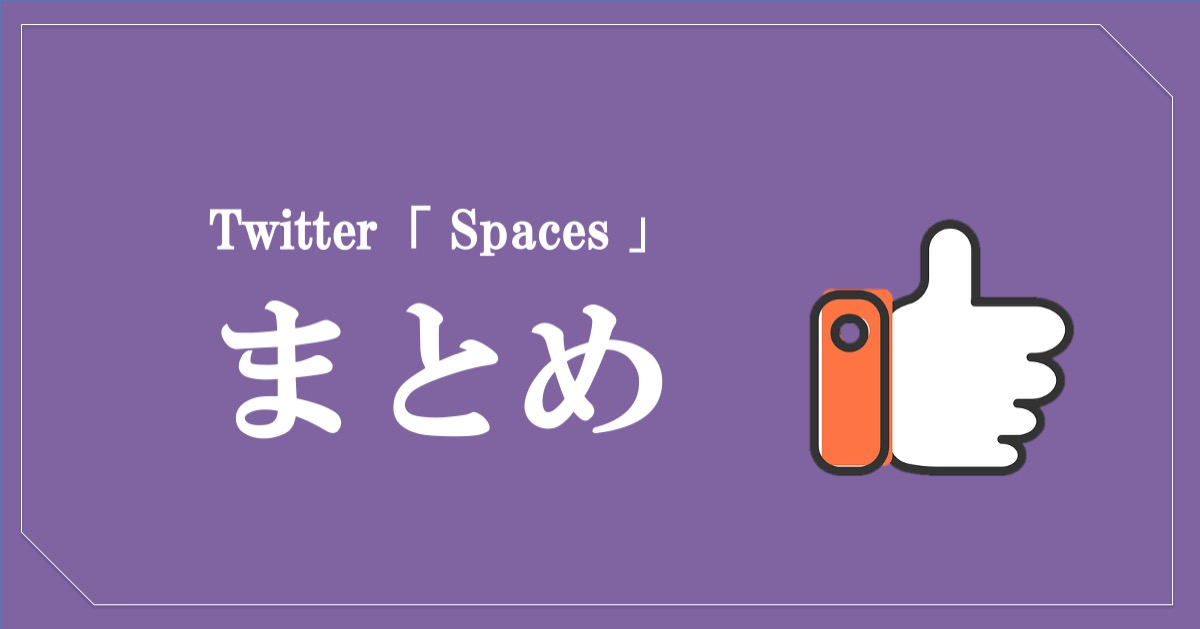 Twitterの音声SNS『Spaces』まとめ