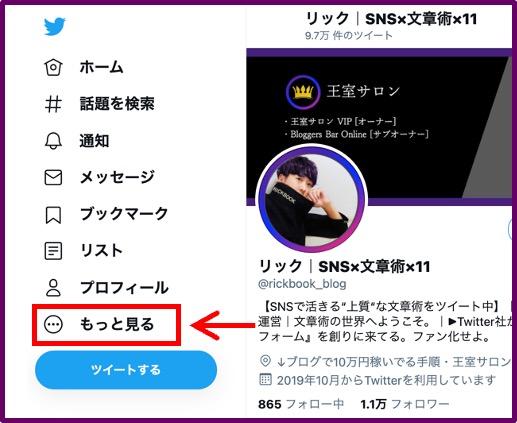 Twitter「ニュースレター」の登録方法_1