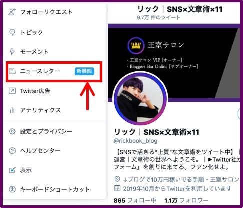 Twitter「ニュースレター」の登録方法_2