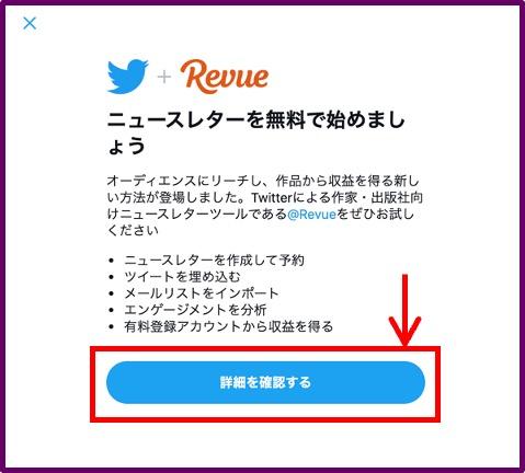 Twitter「ニュースレター」の登録方法_3