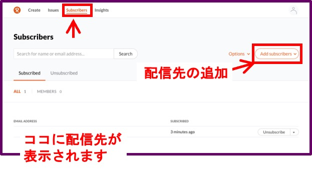 Twitter「ニュースレター」の作成・配信方法_5-2