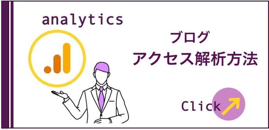 ブログ_アクセス解析方法