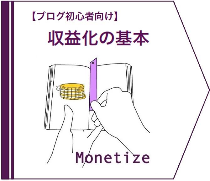 【ブログ初心者向け】収益化の基本