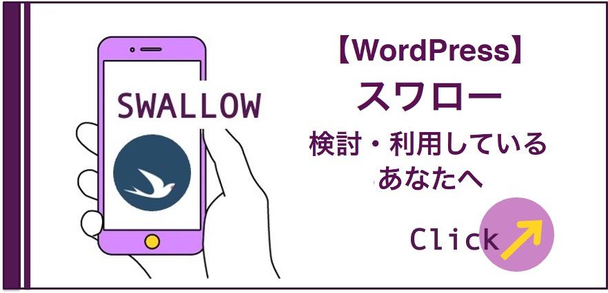 【WordPress】スワローを検討・利用しているあなたへ
