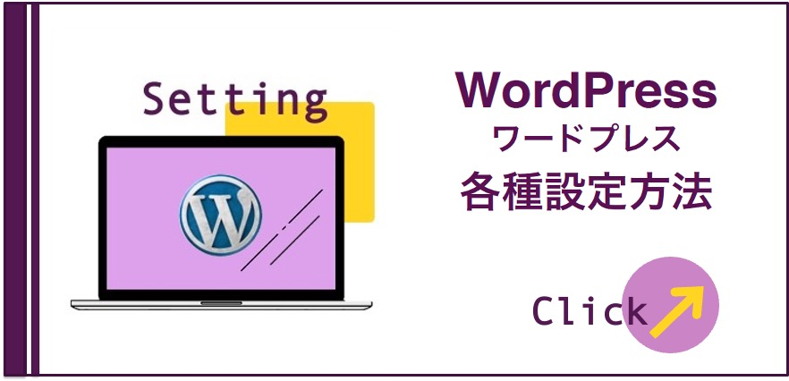 WordPress各種設定方法