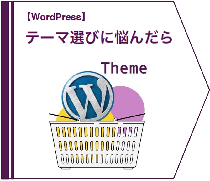 【WordPress】テーマ選びに悩んだら