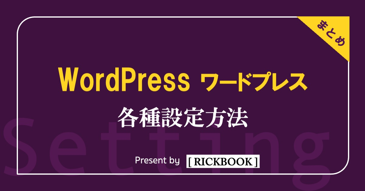 WordPress(ワードプレス)各種設定方法