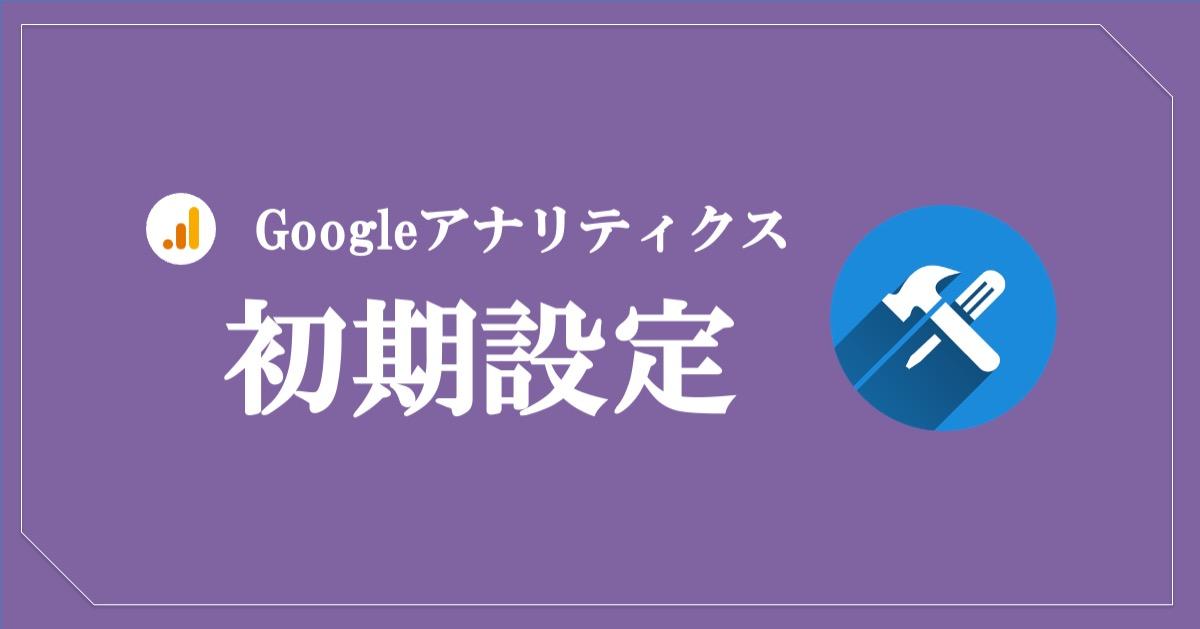 グーグルアナリティクスの初期設定