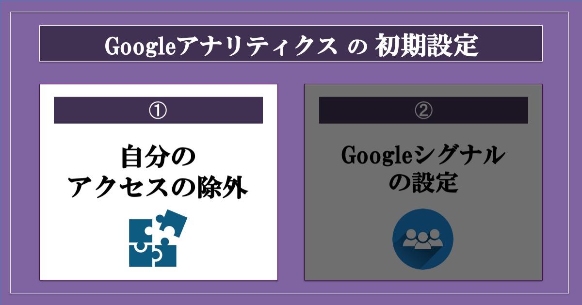 グーグルアナリティクスの初期設定_自分のアクセスの除外