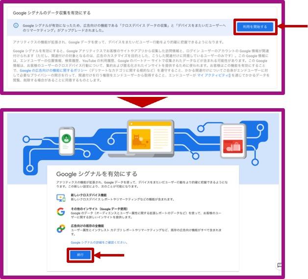Googleシグナルの設定_2
