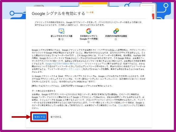 Googleシグナルの設定_3
