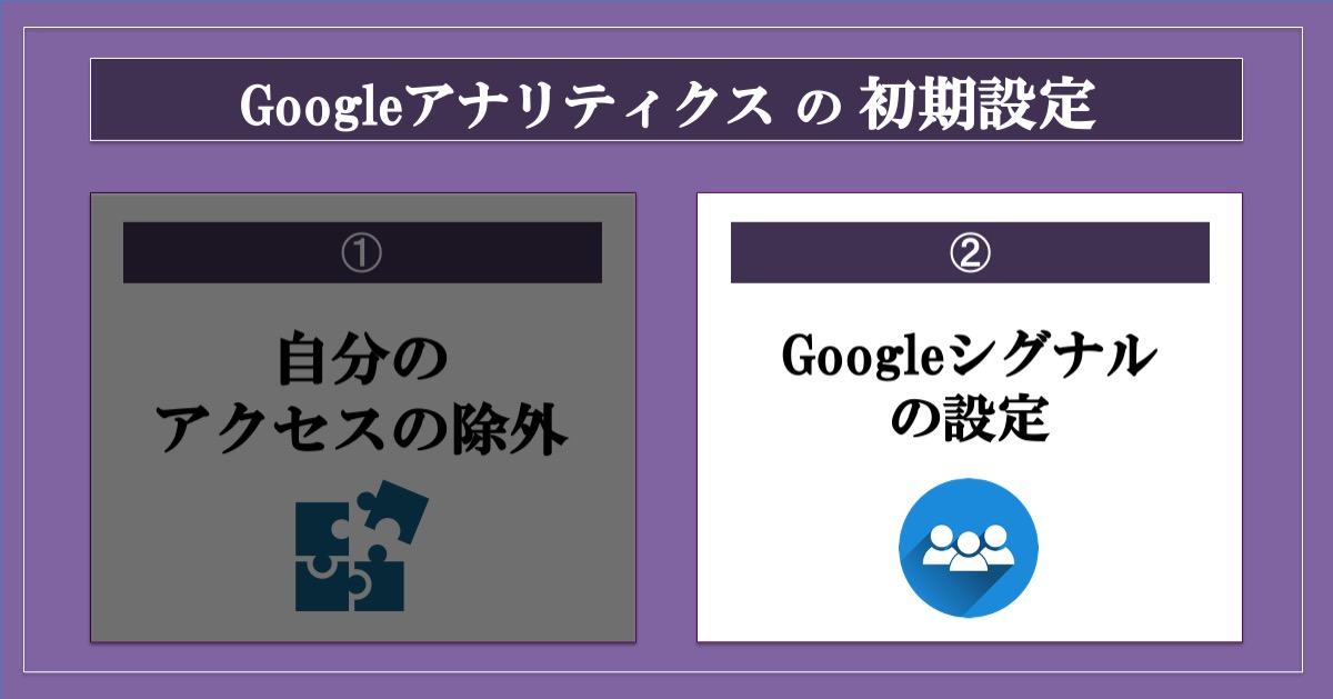 グーグルアナリティクスの初期設定_シグナル設定