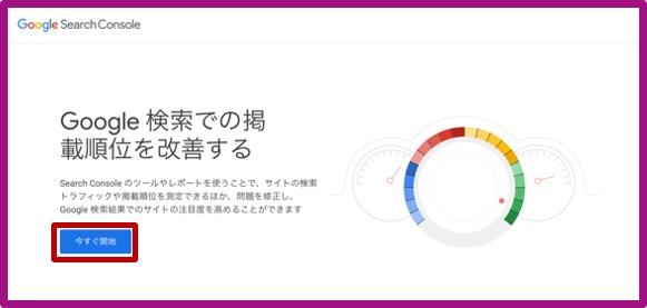 GoogleサーチコンソールTOP