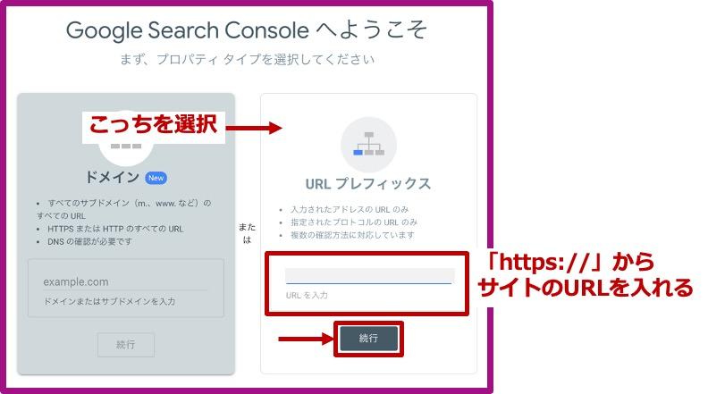 Googleサーチコンソール_プロパティ設定