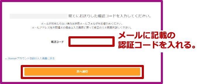 エックスサーバーお申し込み_確認コード